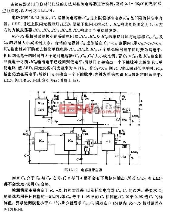 电容器筛选器电路