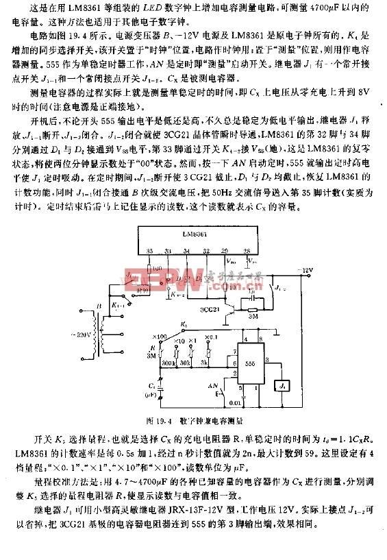 电路 电容 测量 数字钟/数字钟兼电容测量电路
