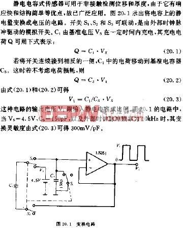 静电电容式传感器变换