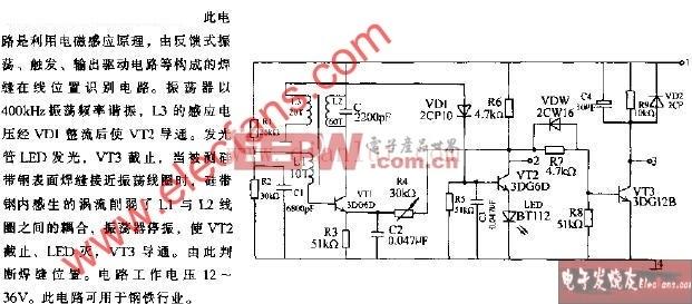 焊缝位置在线识别电路图