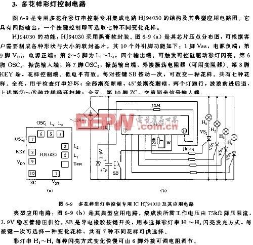 多花样彩灯电控制专用IC HJ94030及其应用电路