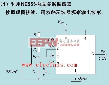 NE555多谐振荡器电路图