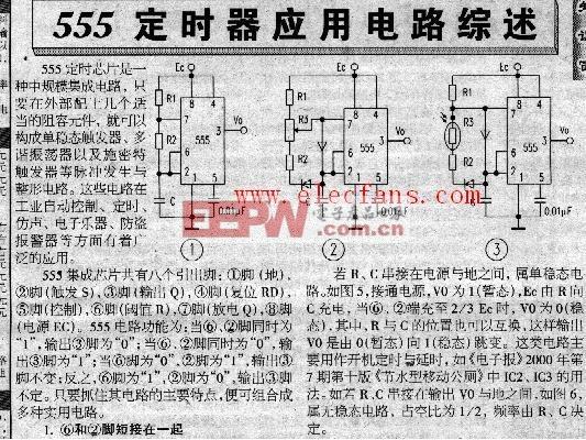 555定时器应用电路综述