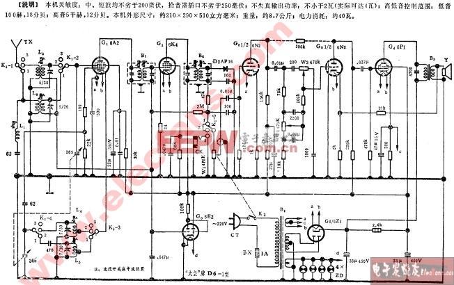 太空牌D6-1型交流六管二波段收音机电路图