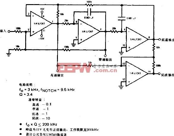 通用状态变量滤波器电路图