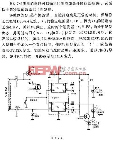 同轴电缆开路、短路测定器电路图