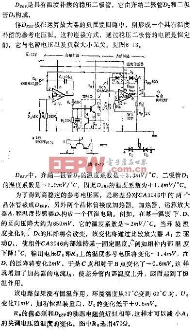 高稳定性参考电压源电路图