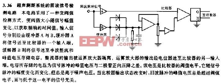 超声测距系统的回波信号检测电路