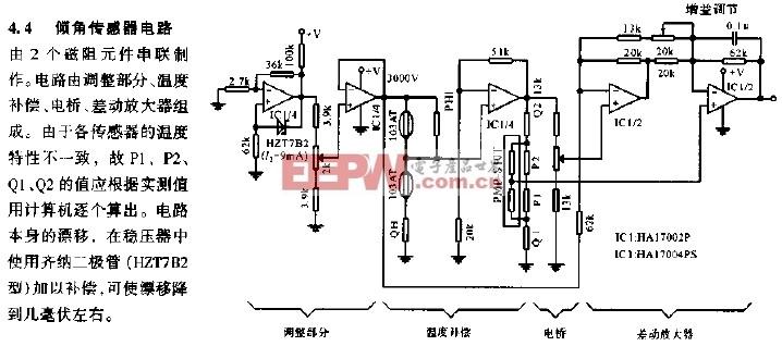 倾角传感器电路