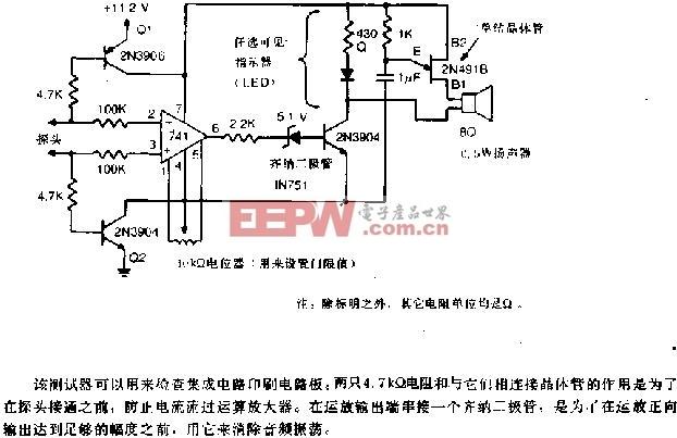 低电阻通导率测试器电路图