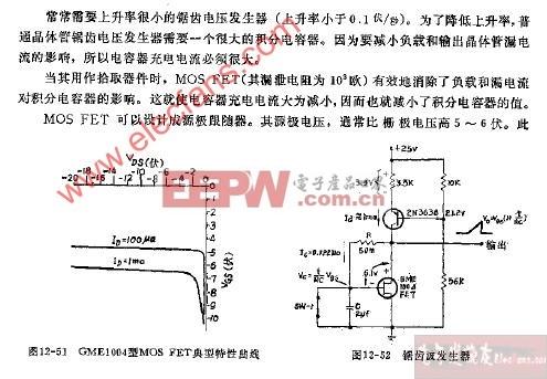 金属氧化硅场效应晶体管电路图