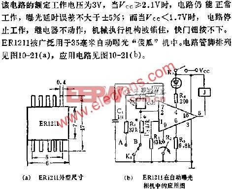 ER1211自动曝光控制电路的应用电路图  www.eepw.com.cn
