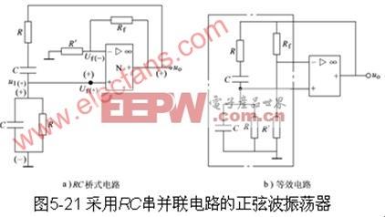 采用RC串并联电路的正弦波振荡器电路