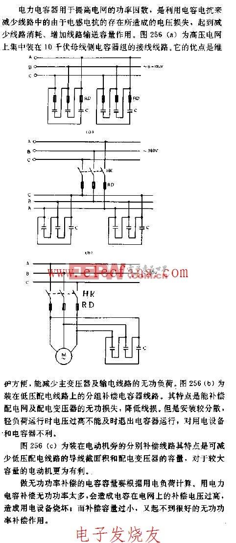 电力电容器用于无功功率补偿电路图