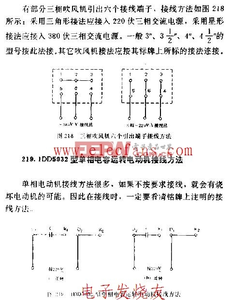 端子接线方法电路图