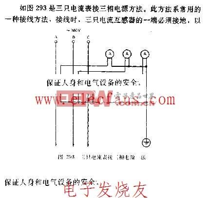 电流互感器接三相四线电表的接法-三个电流互感器与