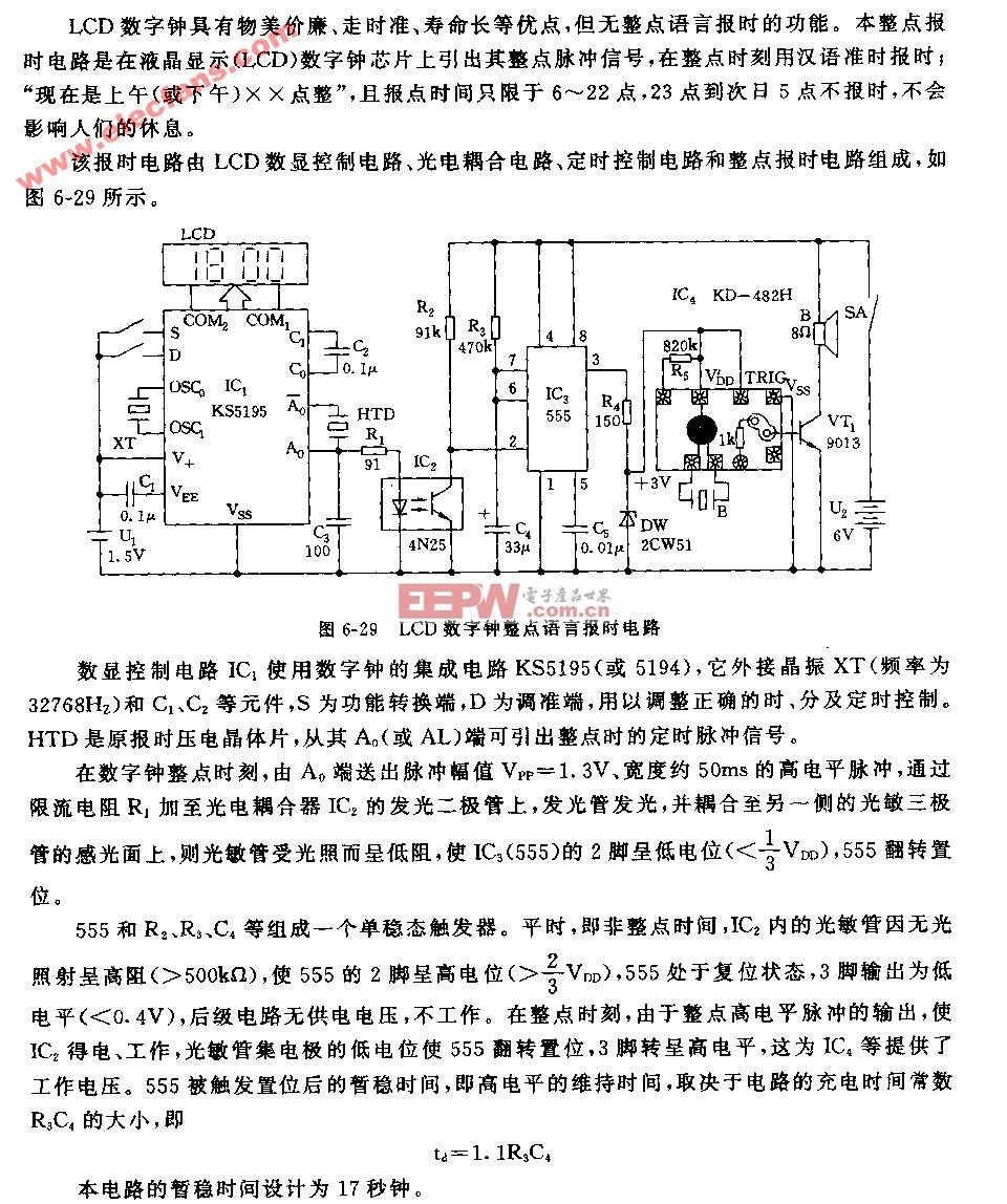 语音报时 电路图 数字钟 lcd/LCD数字钟整点语音报时电路图: 由时基芯片NE555组成.