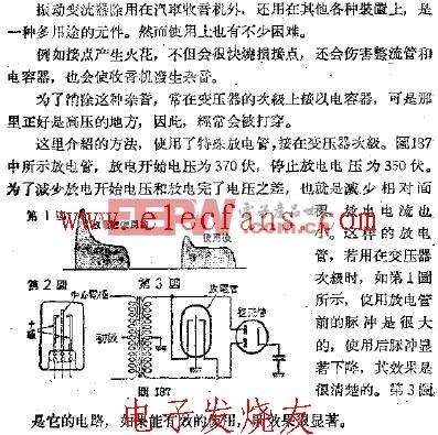 振动子变流器电源的消弧装置