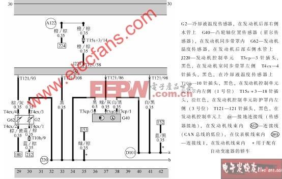 发动机控制单元,主继电器和凸轮轴调节阀电路图