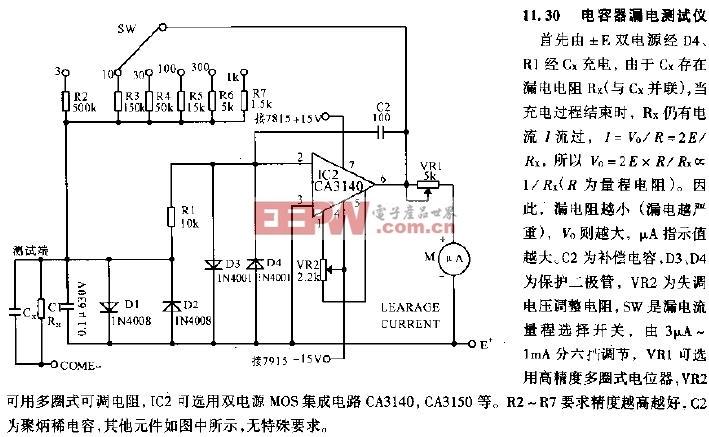 电路图 电容器 漏电 测试仪/电容器漏电测试仪电路图