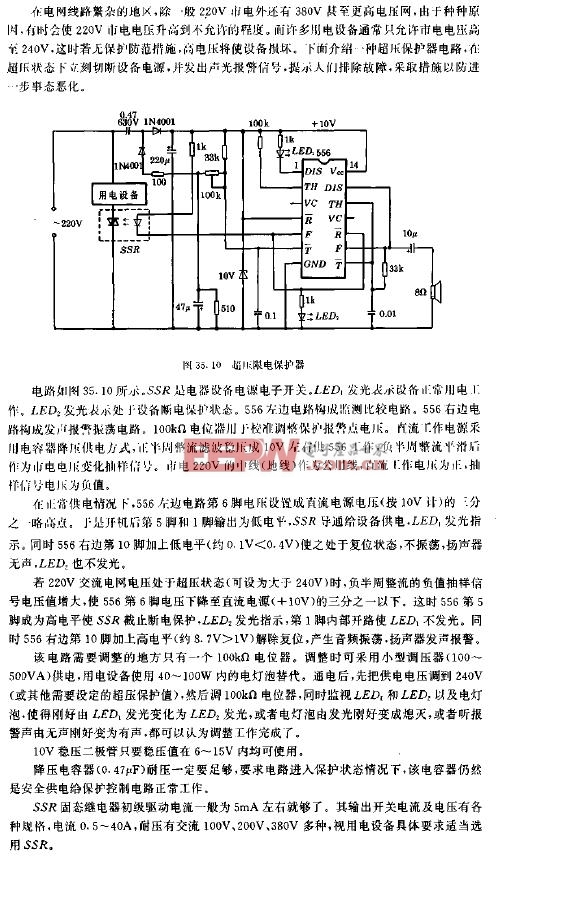 超压限电保护器电路图