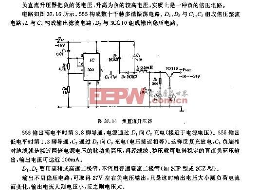 直流 电路图 升压/负直流升压器电路图