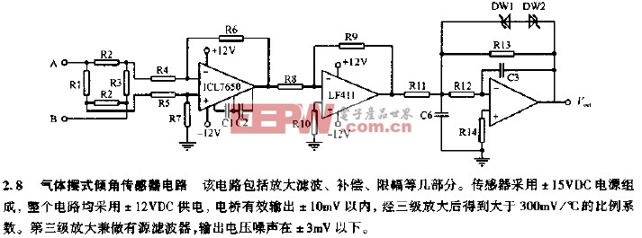 气体摆式倾角传感器电路