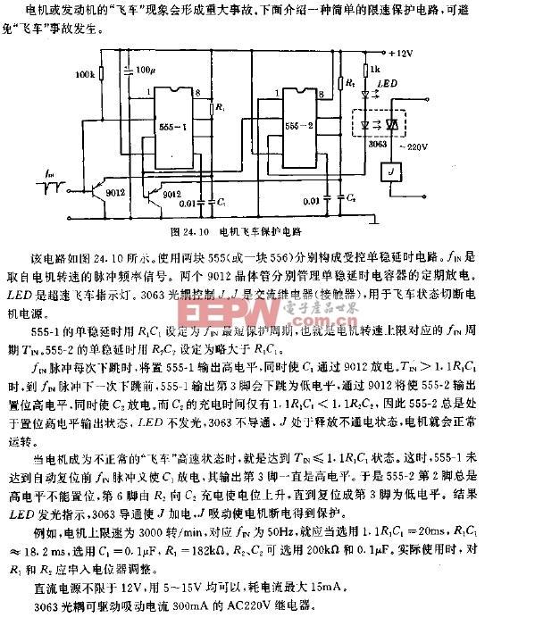 飞车/电机飞车保护电路图