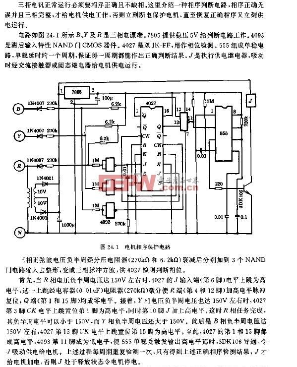 保护 相序/电机相序保护电路图
