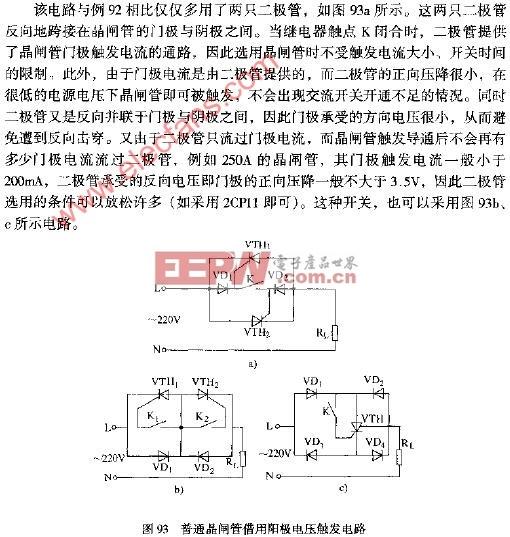 阳极 触发 电路图 电压 晶闸管 普通 借用/普通晶闸管借用阳极电压触发电路图