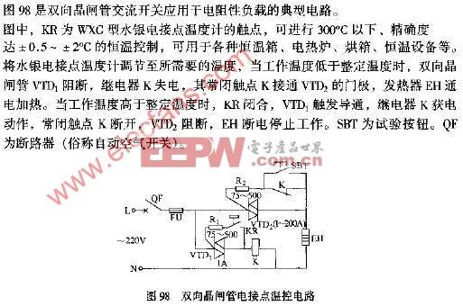 电路图 温控 晶闸管 接点 双向/双向晶闸管电接点温控电路图