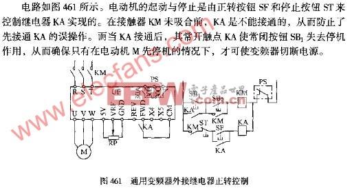 通用 继电器 电路图 控制 变频器/通用变频器外接继电器正转控制电路图