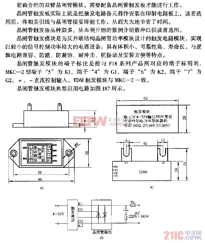 晶闸管触发模板典型应用电路