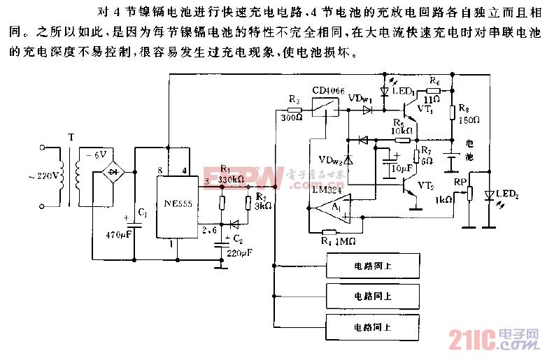 对多节镍镉电池进行快速充电电路图.jpg