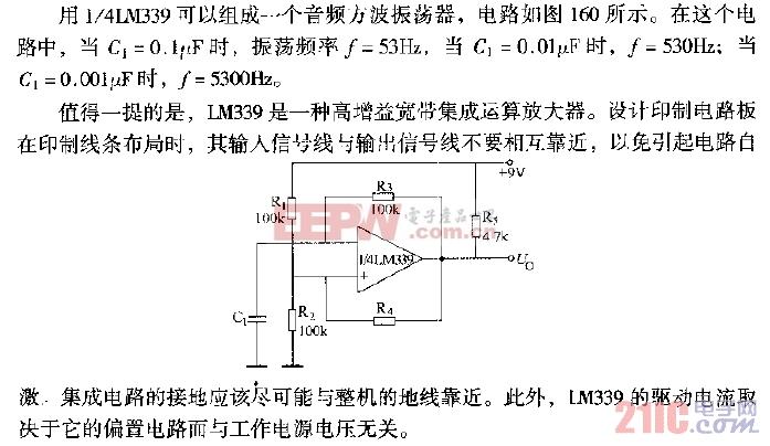 LM324组成的振荡电路.jpg