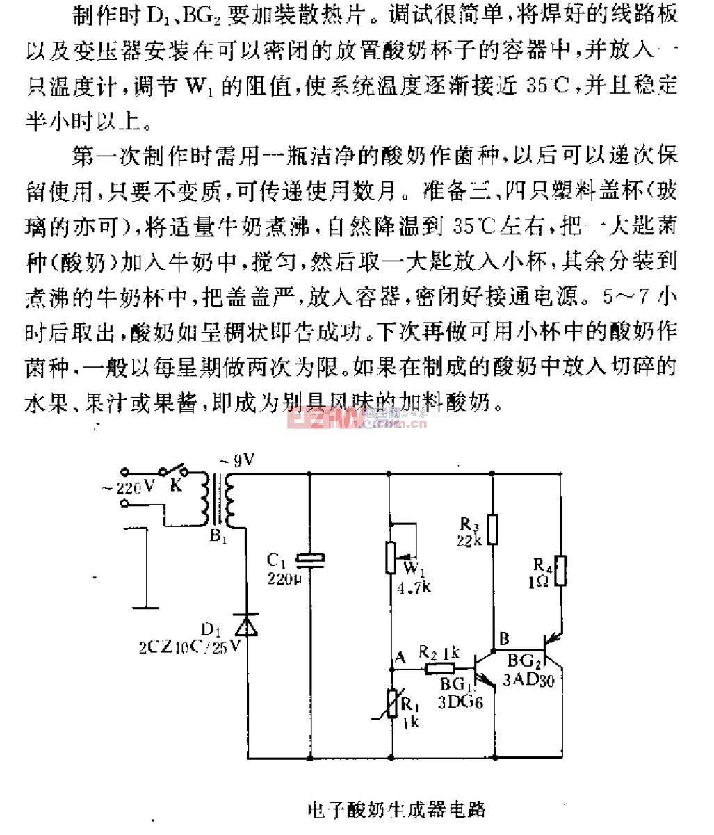 电子酸奶生成器电路.jpg