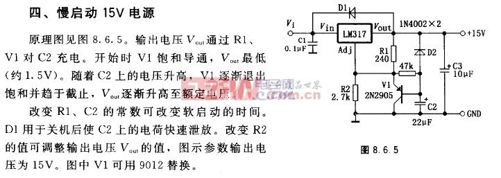 慢启动15V电源电路图.jpg