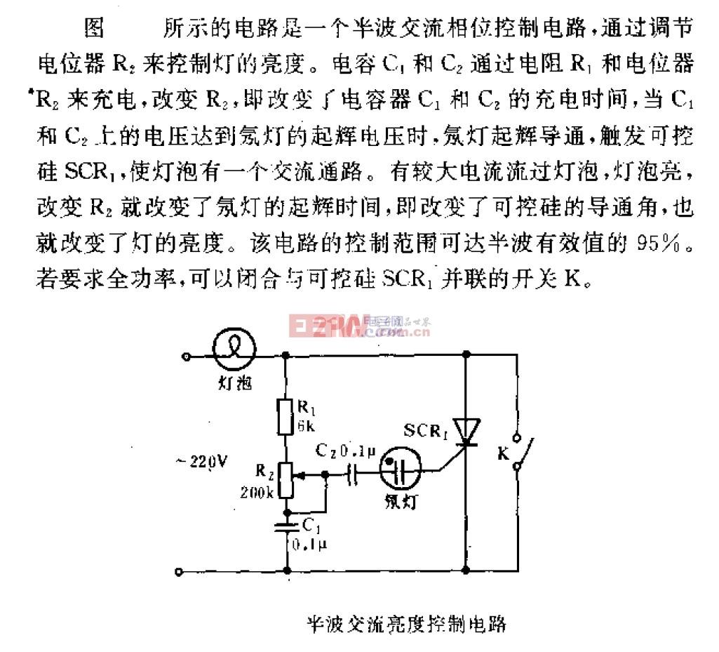 半波交流亮度控制电路 .jpg