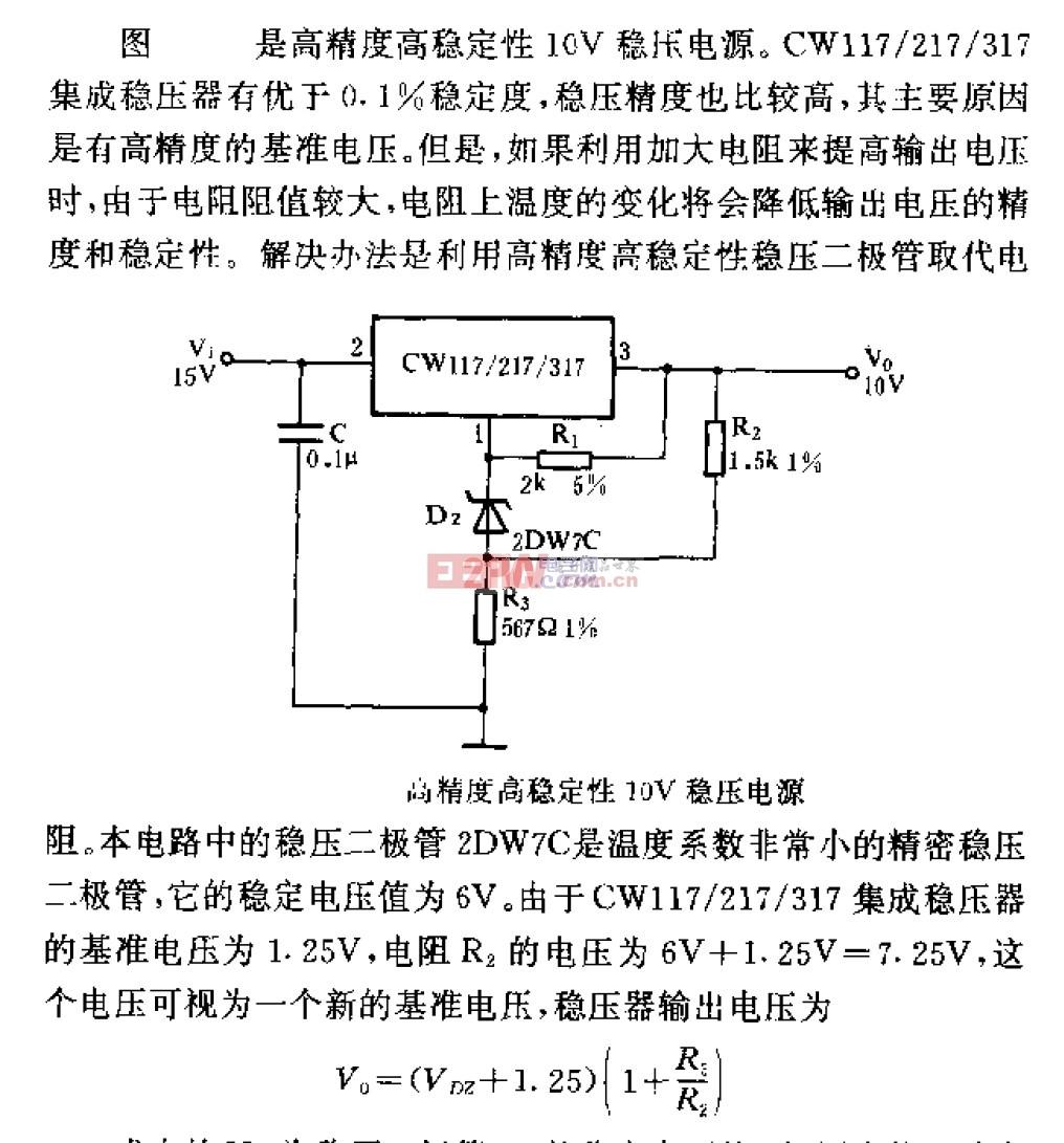 高精度高稳定性10V稳压电源
