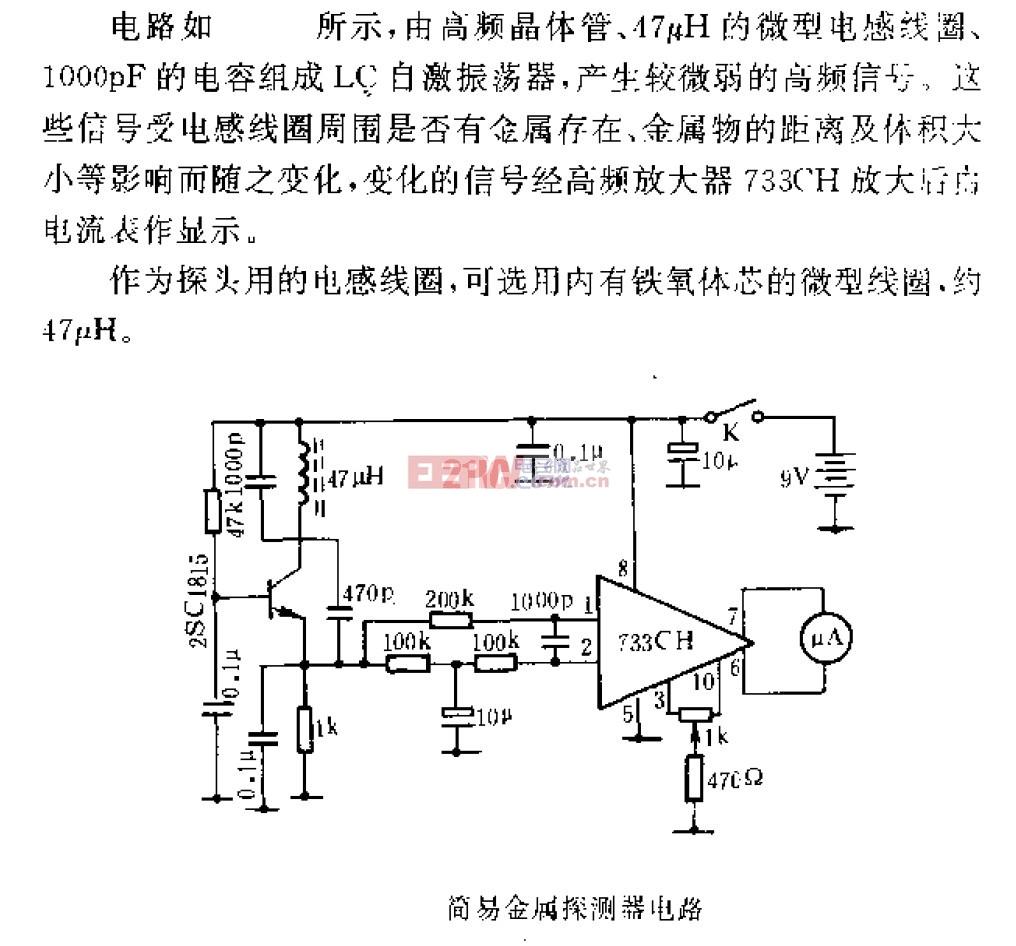 简易金属探测器电路.jpg