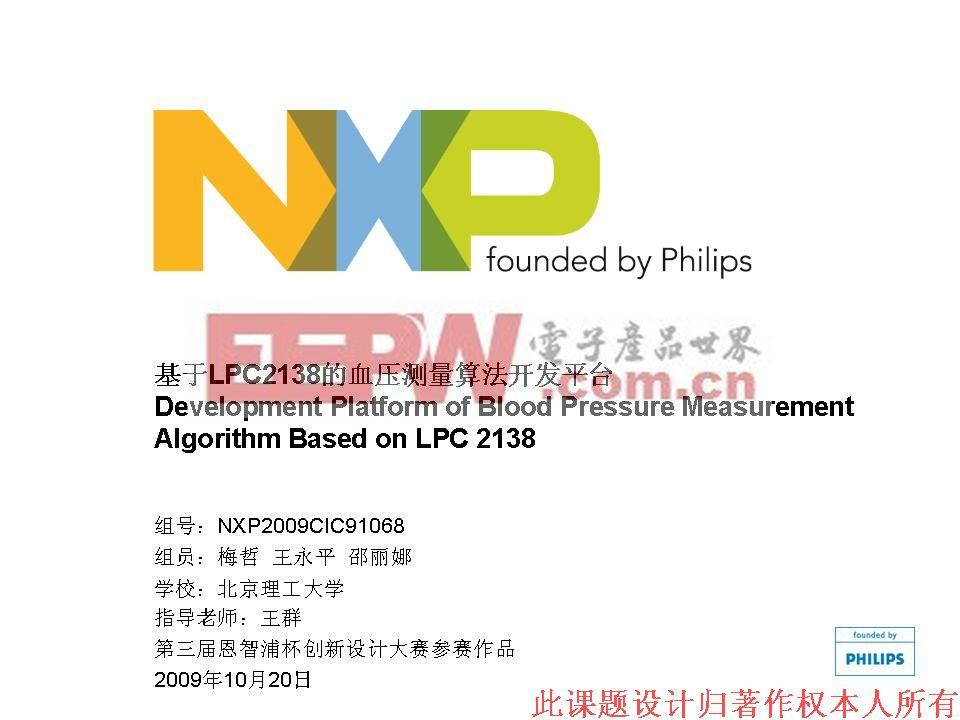 基于LPC2138的血压测量算法开发平台电路图