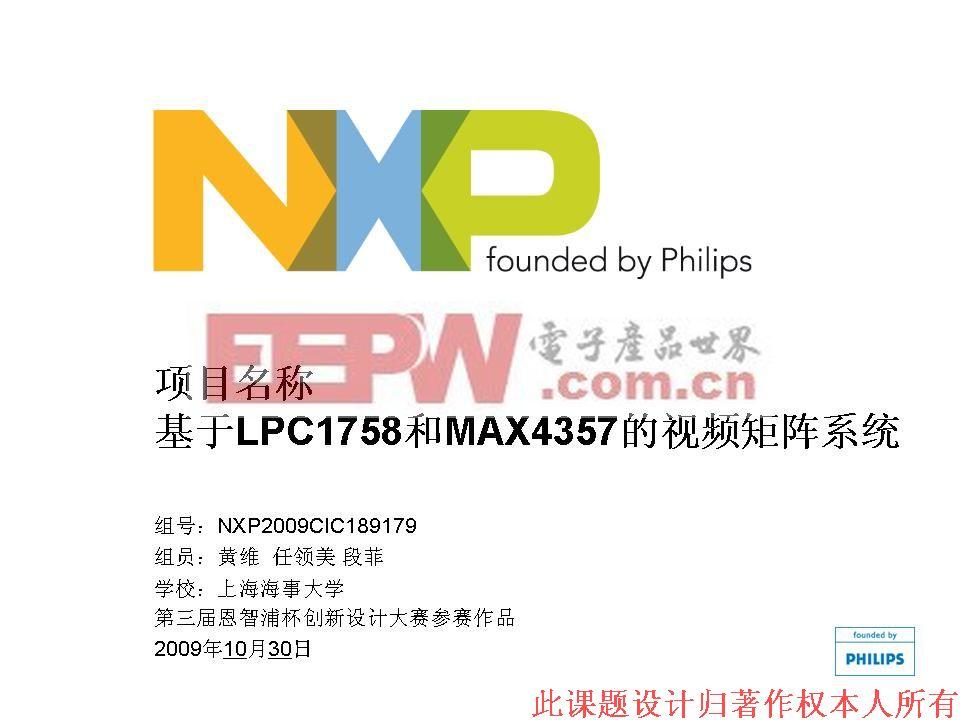基于LPC1758和MAX4357的视频矩阵切换系统电路图
