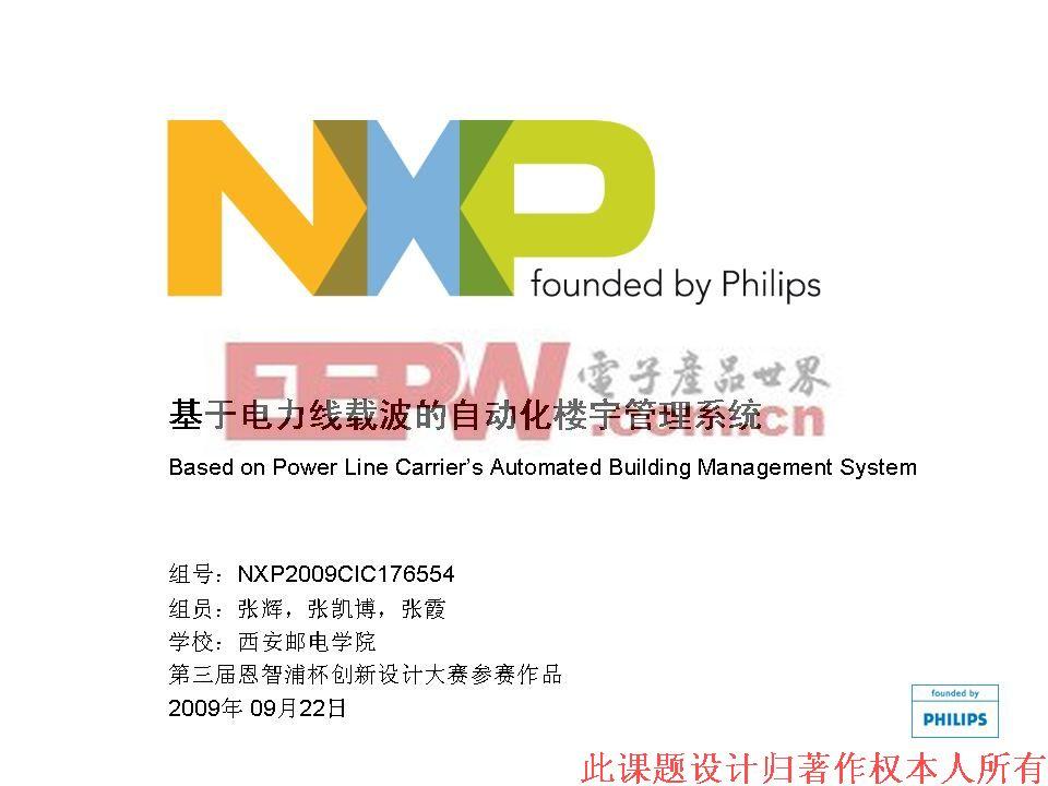 基于电力线载波的自动化楼宇管理系统电路图