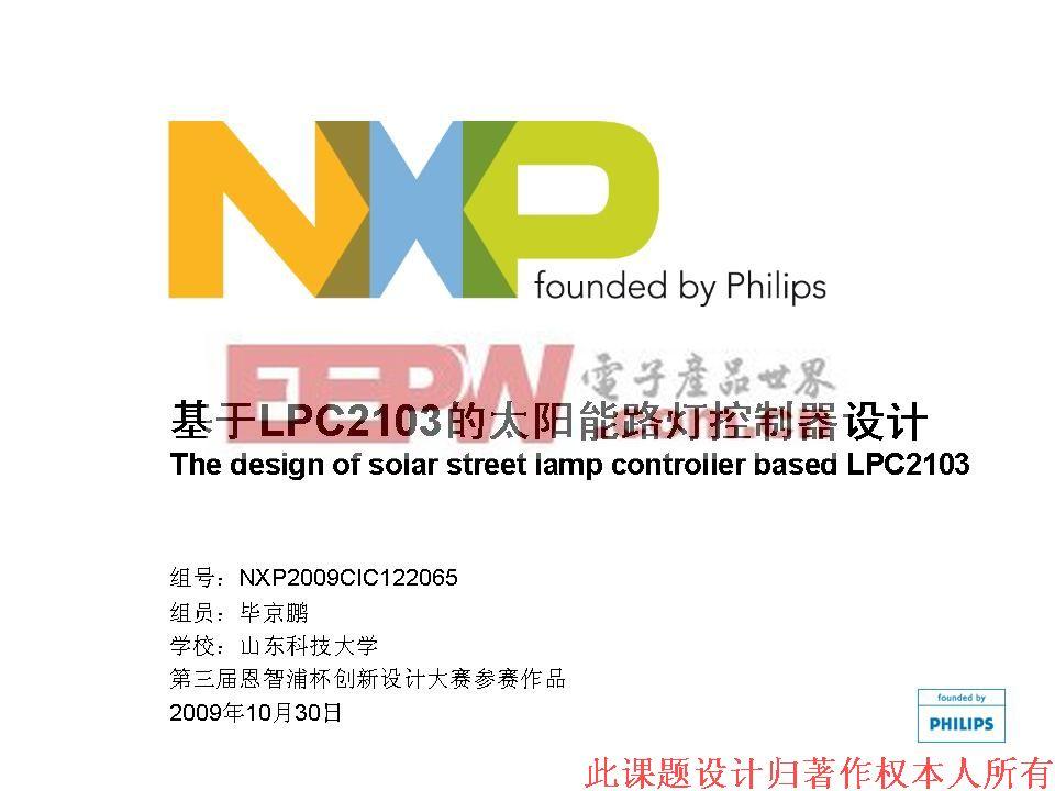 基于LPC2103的太阳能路灯控制器设计电路图