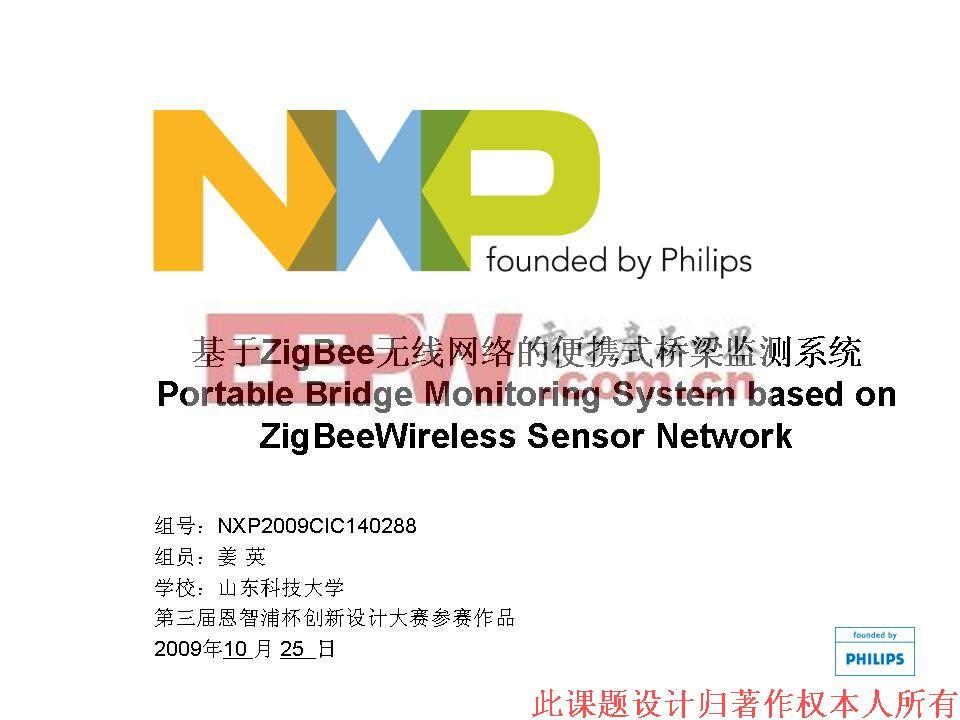 基于ZigBee无线网络的便携式桥梁监测系统电路图