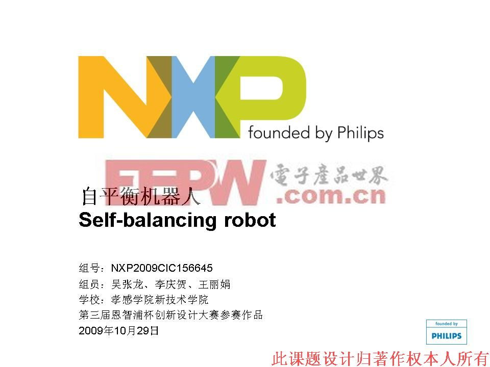 自平衡機器人電路圖