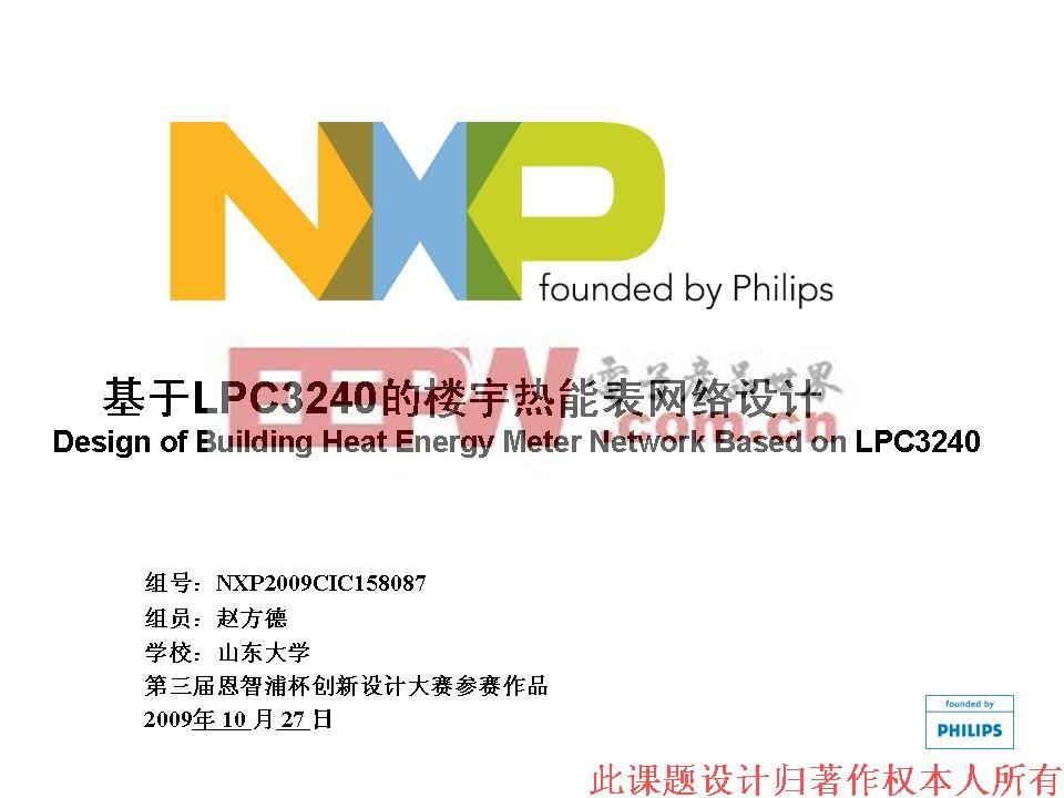 基于LPC3240的楼宇热能表网络设计电路图