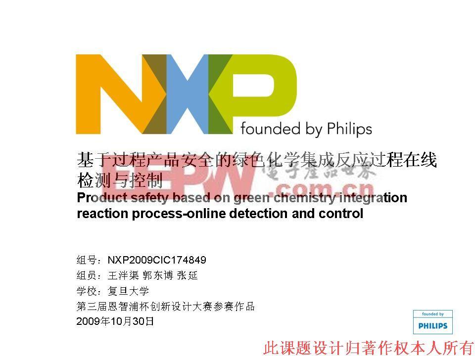 基于过程产品安全的绿色化学集成反应过程在线检测与控制电路图
