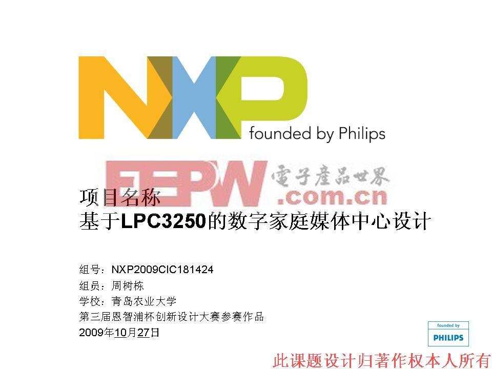 基于LPC3250的数字家庭媒体中心设计电路图