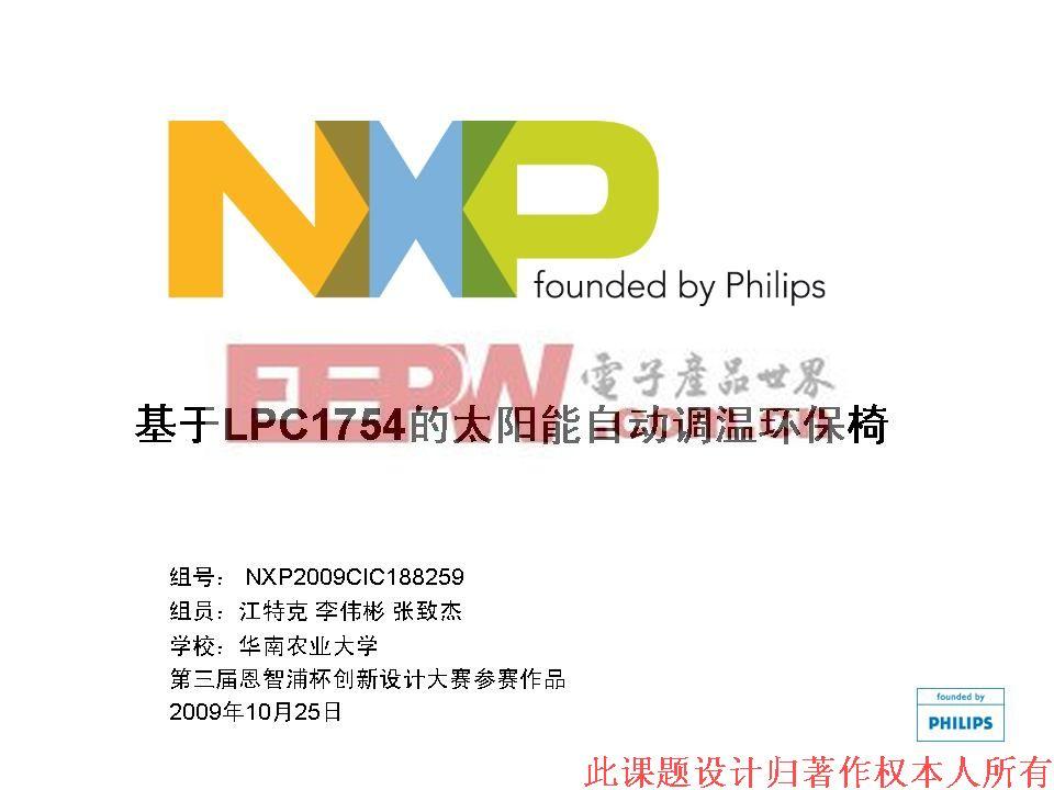 基于LPC1754的太阳能自动调温环保椅电路图